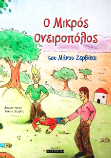 013_paramythi_mikros_oneiropolos