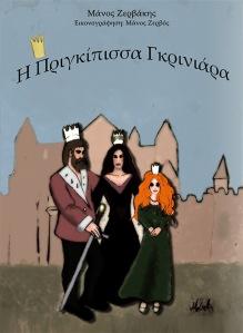 H πριγκίπισσα Γκρινιάρα (1)-1